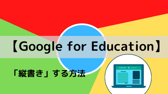 できない 参加 グーグル クラスルーム 「Google Classroom」~よくある不具合まとめ~